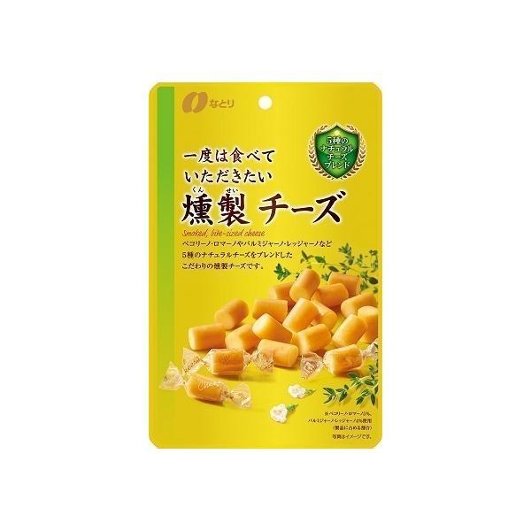 送料無料 なとり 一度は食べていただきたい 燻製チーズ 64g×5個