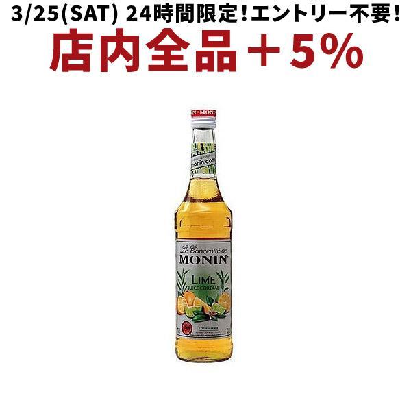 ケース販売 送料無料 MONIN モナン CORDIAL ライム果汁・シロップ 700ml×6本