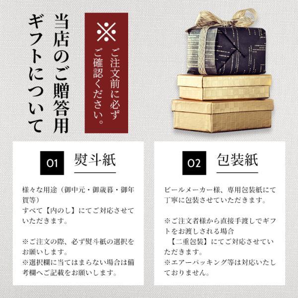 ビール ギフト 送料無料 サントリー ザ・プレミアムモルツギフトセット BPC3N  1セット|liquor-boss1|03