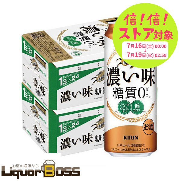 新ジャンル 送料無料 キリン ビール 濃い味 糖質ゼロ  500ml×2ケース あすつく