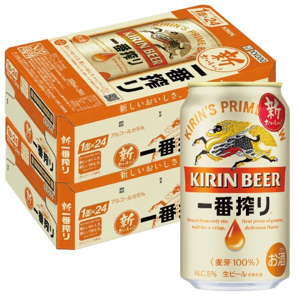 ビールキリン一番搾り350ml×2ケースあすつく