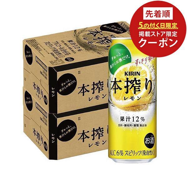 チューハイ 酎ハイ サワー 送料無料 キリン 本搾り レモン 500ml×48本