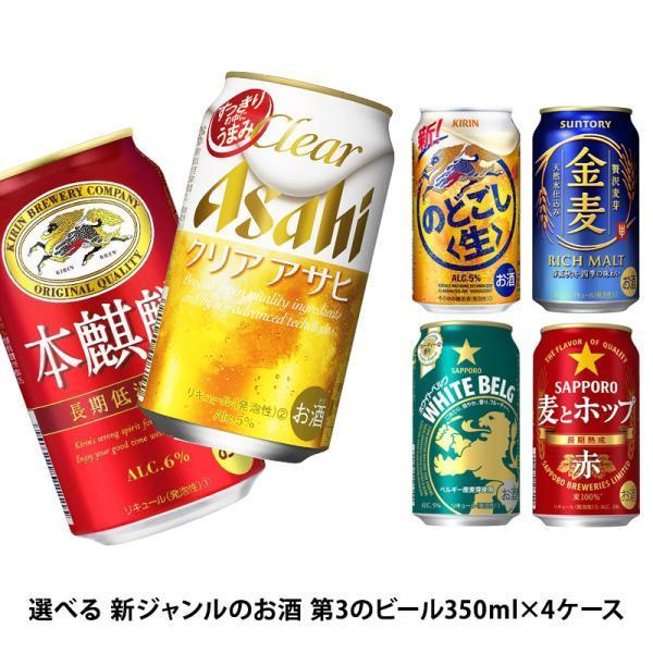 新ジャンル 送料無料 選べる 新ジャンルのお酒 第3のビール 350ml×3ケース (金麦 クリアアサヒ のどごし 麦とホップ ホワイトベルグ)|liquor-boss1