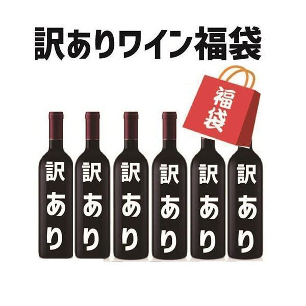 ワイン訳ありフランス金賞ワインお約束 ワイン福袋6本セット飲み比べwine