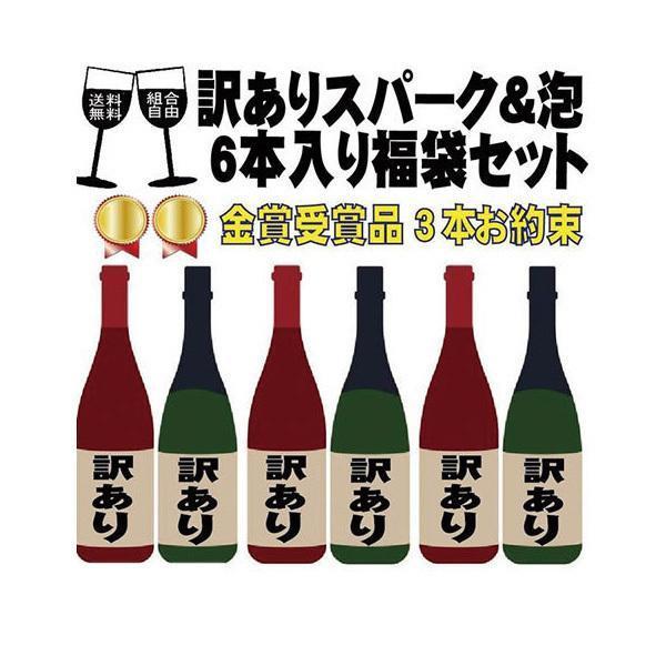 ワイン 訳あり  色・国別の選択  ワインセット福袋スパークリングワイン6本セットwine