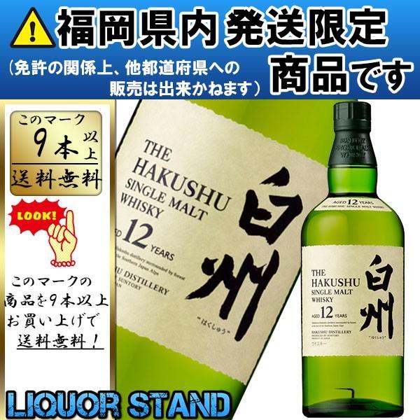 白州 12年シングルモルトウイスキー 43度 700ml|liquor-stand