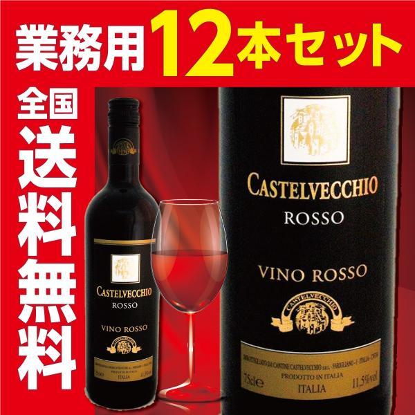 イタリアワイン カステルベッキオ ロッソ VDT 750ml 12本入り 1ケース 全国送料無料|liquorgto
