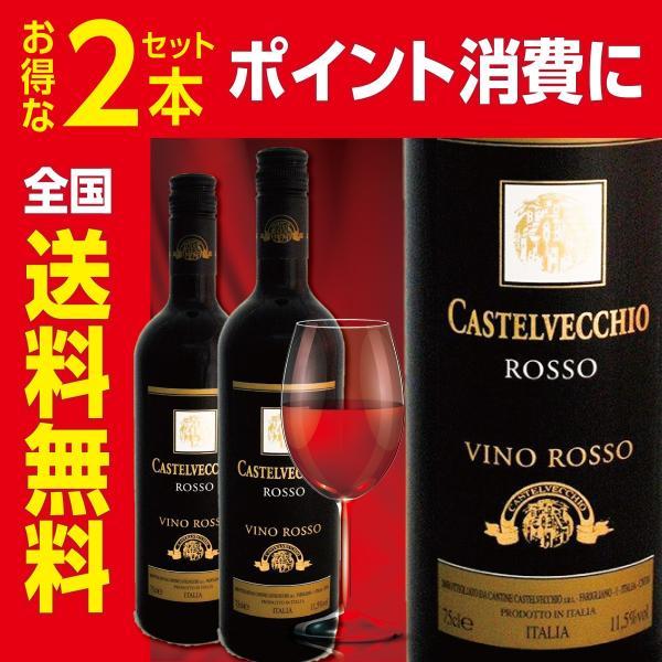 イタリアワイン カステルベッキオ (ロッソ(赤)) 750ml 2本 全国送料無料 ポイント消費 ポイント消化に|liquorgto