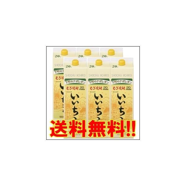 送料無料  いいちこ 20度 1.8L  1800ml パック  1ケース(6本入り) 麦焼酎 三和酒類 (ゆうパック限定 送料無料)