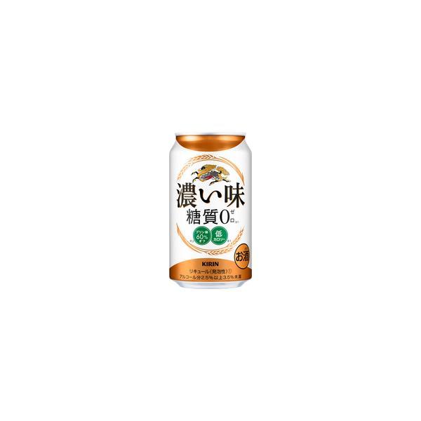 キリン濃い味 糖質ゼロ 350ml缶 1ケース(24本入り)