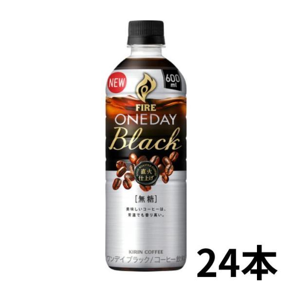 コーヒー キリン ファイア ワンデイ ブラック 600ml ペットボトル  1ケース(24本入り)