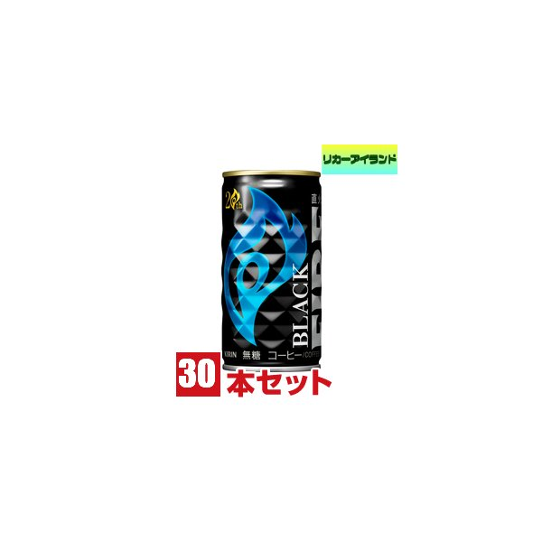 缶コーヒー キリン ファイア ブラック 185g 缶 1ケース(30本入り) キリンビバレッジ