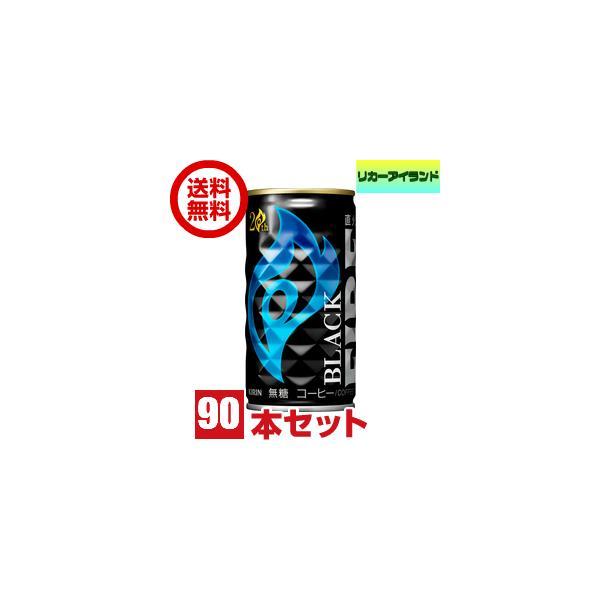 送料無料 缶コーヒー  キリン ファイア ブラック 185g 缶 3ケース 90本 キリンビバレッジ