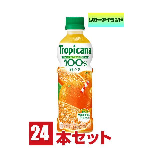 キリン トロピカーナ 100% オレンジ 330ml ペット 1ケース 24本
