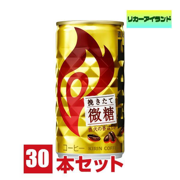 缶コーヒー キリン ファイア 挽きたて 微糖 185 缶 1ケース(30本入り) キリンビバレッジ