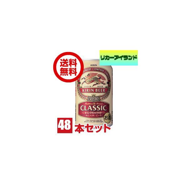 ビール キリン クラシック ラガー 350ml 缶 2ケース 48本 送料無料 (佐川急便限定)