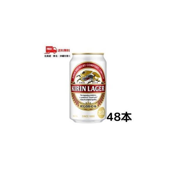 ビール キリン ラガー 350ml 缶 2ケース 48本 送料無料 (佐川急便限定)