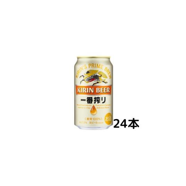 ビールキリン一番搾り350ml缶1ケース24本