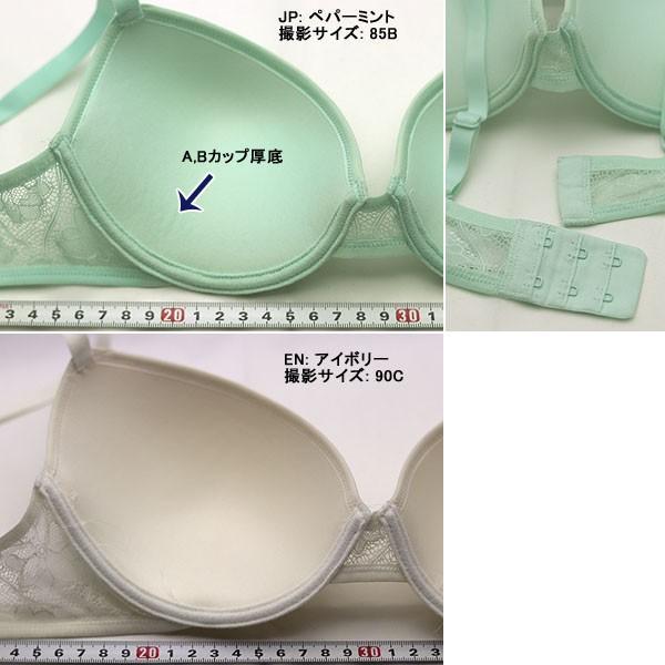 エピュール epure モールドパッドブラジャー(Aカップ,Bカップ,Cカップ) 品番PCP8017 インポート ランジェリー lisecharmel 03