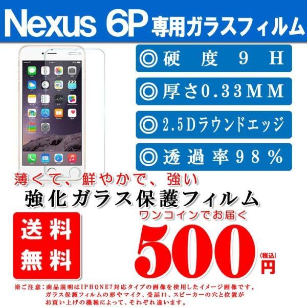 ワイモバイル NEXUS 6P 強化ガラスフィルム,NEXUS6P 保護フィルム,NEXUS6P ガラスフィルム,NEXUS6P 画面保護フィルム 強化ガラス 液晶保護フィルム