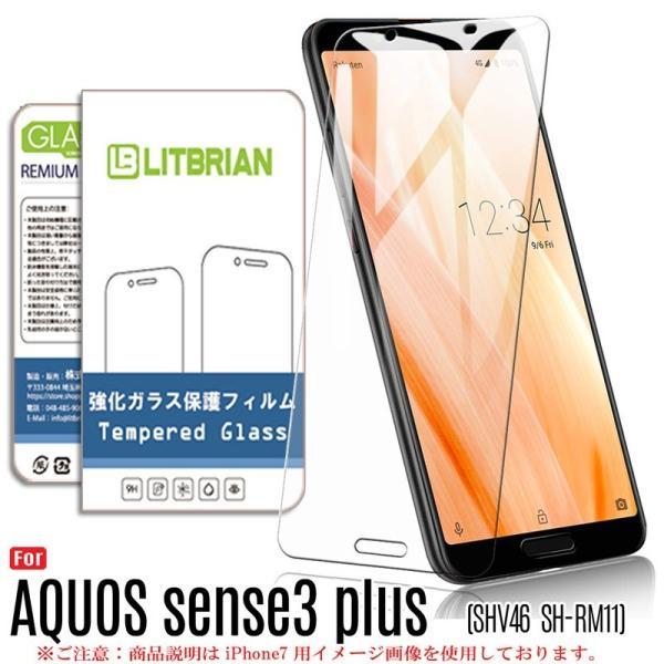 AQUOS sense3 plus ガラスフィルム 旭硝子 クリアタイプ 表面硬度9H 衝撃吸収 気泡防止 飛散防止 SH-RM11 SHV46 ガラスフィルム