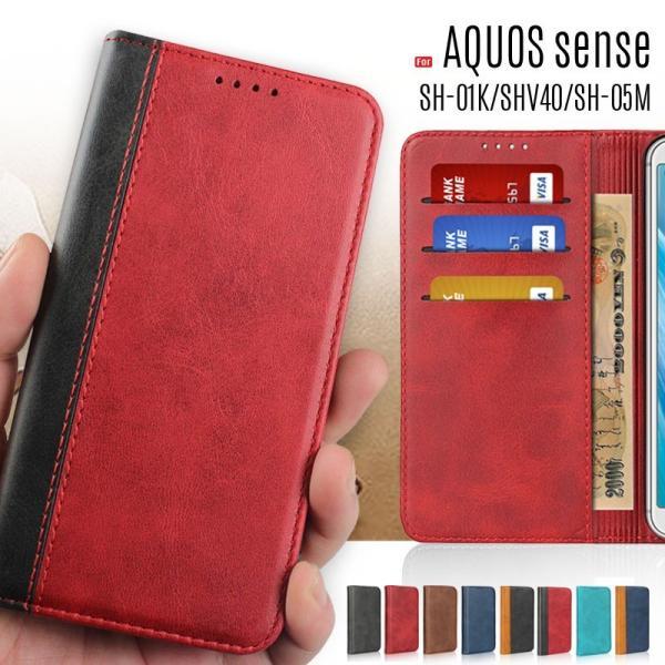 AQUOS sense/AQUOS sense lite ケース 手帳型 スマホケース (SH-01K/SHV40/SH-05M 兼用) 訳アリ特価
