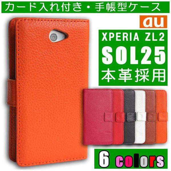f4a0a5fc5f Xperia SOL25 本革 手帳型 ケース au Xperia ZL2 SOL25 スマホ 本革 横開き ...