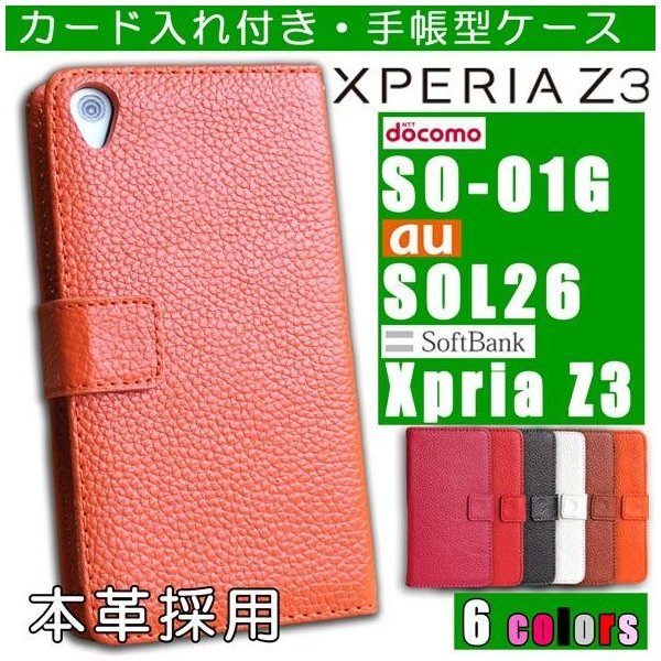 c1145c41b6 訳あり Xperia Z3 手帳型 ケース Docomo SO-01G au SOL26 Softbank Xperia Z3 ...