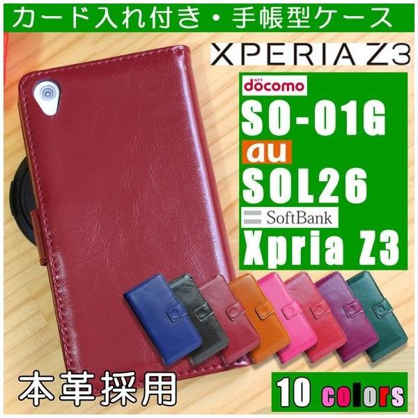 b97228bee4 訳あり Xperia Z3 オイル加工 手帳型 ケース Docomo SO-01G au SOL26 Softbank ...