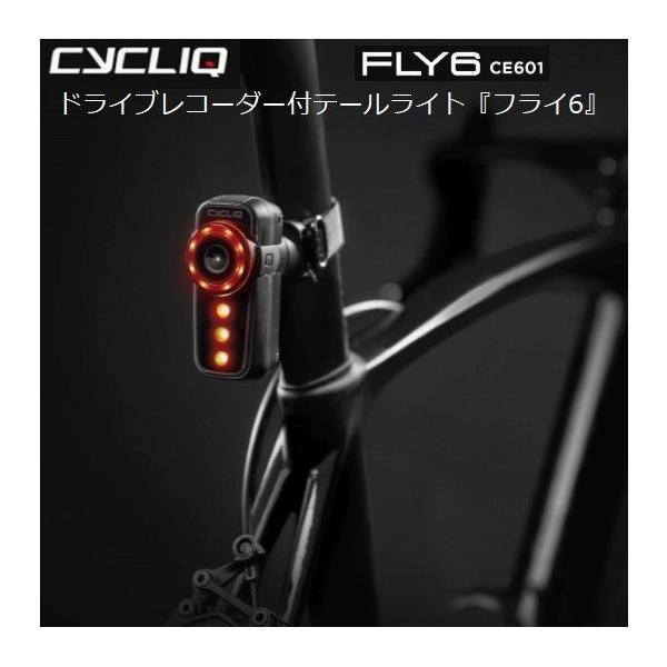 CYCLIQ (サイクリック)FLY6 CE(フライシックス)ドライブレコーダー(リアカメラ)付きテールライト フルHD/最大7時間