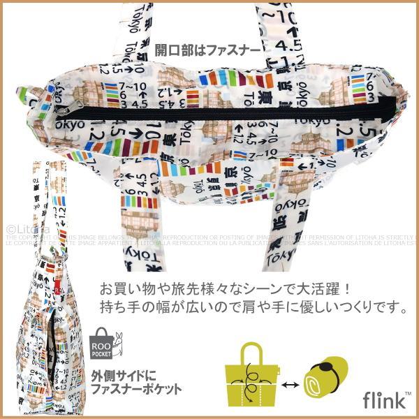 ルートート お買い物バッグ エコバッグ フリンク トレインシリーズ トートバック 新幹線 ヘッドマーク 東京駅 5783 送料無料|litoha|07