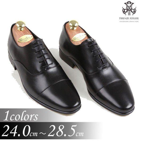 本革ストレートチップ冠婚葬祭内羽根靴ビジネスシューズfa2750q