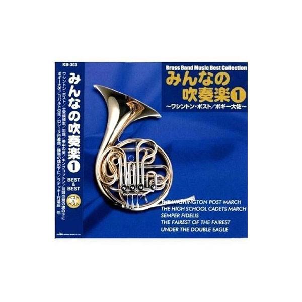 CD ベスト&ベスト みんなの吹奏楽1〜ワシントン・ポスト/ボギー大佐〜 全20曲 KB-303|little-trees