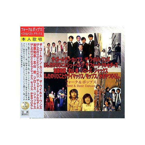 CD フォーク&ポップス Best&Best Deluxe 1 PBB-40|little-trees
