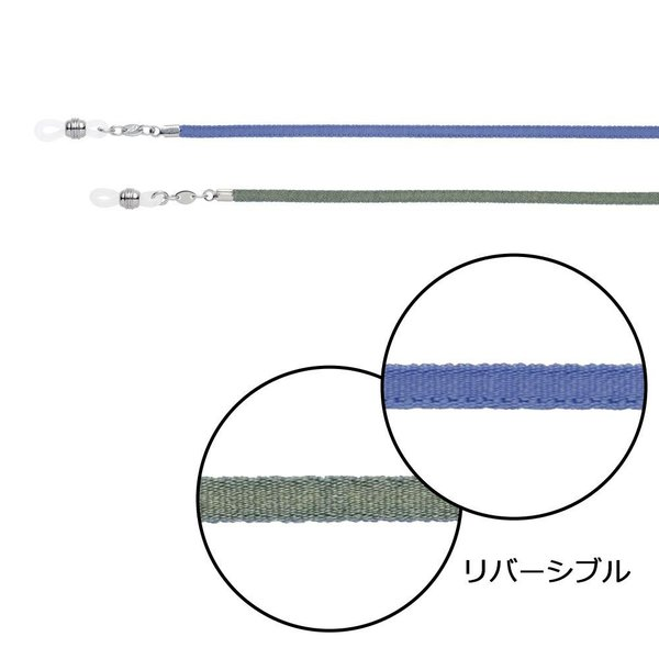 メガネチェーン FH-60 ブルー/グリーン 050251