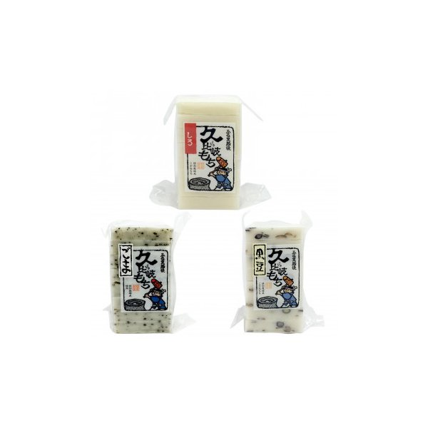 (代引不可)久比岐の里31 白餅・ごま餅・黒豆餅 各2本 計6本セット