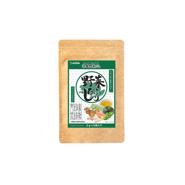 (代引不可)SABA  だしパックタイプ 野菜ふりだし 6.0g×8包×80袋 SB-973