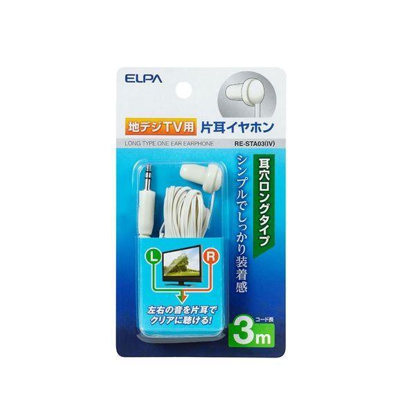 (業務用セット) ELPA 地デジTV用片耳イヤホン ホワイト 3m 耳穴ロング型 RE-STA03(IV) 〔×10セット〕