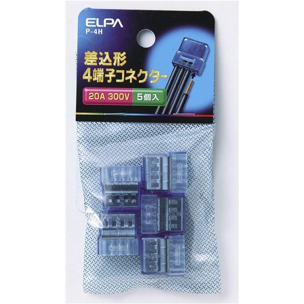 (業務用セット) ELPA 差込型4端子コネクター P-4H 5個 〔×30セット〕