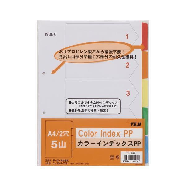 (まとめ) テージー カラーインデックスPP A4判タテ型(2穴) IN-1405 1組入 〔×10セット〕