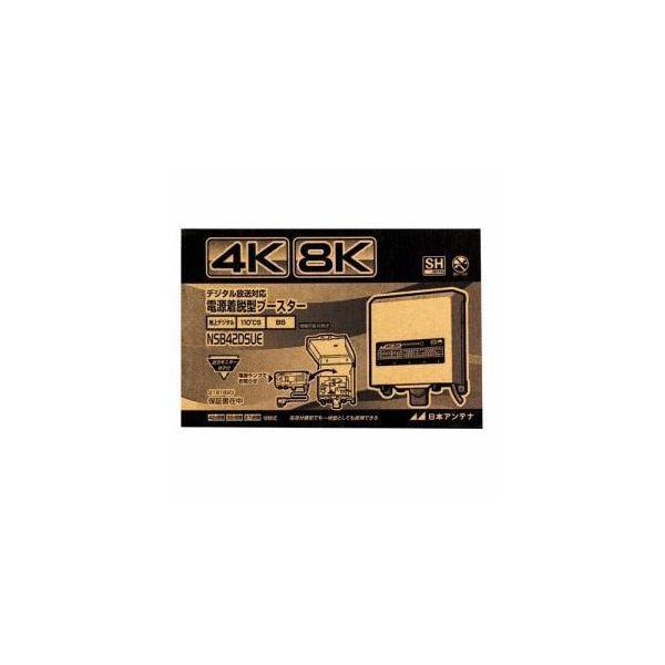 日本アンテナ NSB42DSUE(ハコ) 4K8K放送対応 利得切換式屋外用電源着脱型 UHF/BS・110°CSブースター