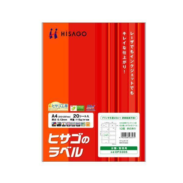 (まとめ)ヒサゴA4台紙ごとミシン目切り離しができるラベル 10面 93×47.4mm ミシン目入 余白あり OP33051冊(20シート) 〔×5セット〕