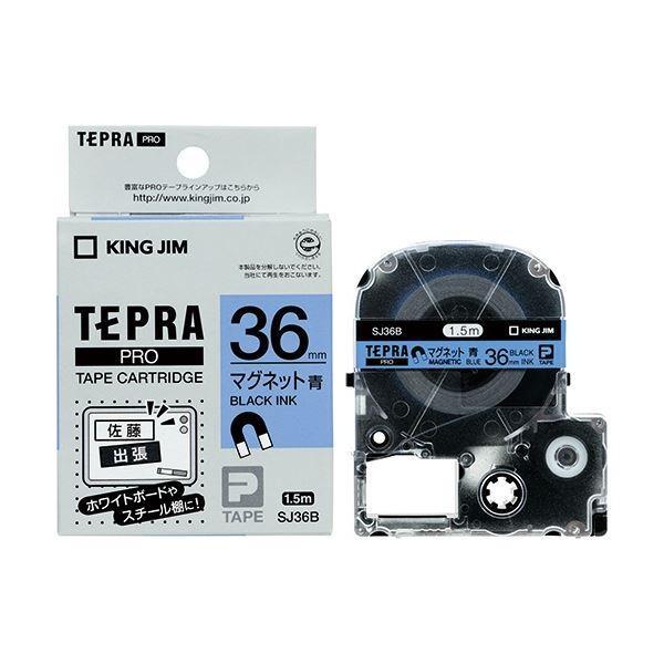 (まとめ) キングジム テプラ PRO テープカートリッジ マグネットテープ 36mm 青/黒文字 SJ36B 1個 〔×10セット〕