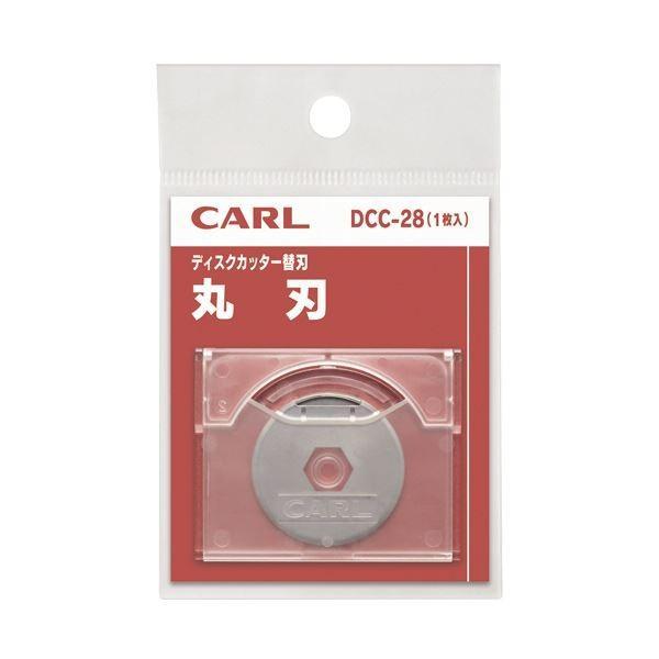 (まとめ)カール事務器 ディスクカッター用替刃(丸刃・直線)DCC-28 1枚〔×10セット〕
