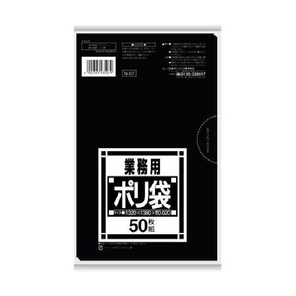 (まとめ)日本サニパック Nシリーズポリ袋 サニタリー用 黒 N-07 1パック(50枚)〔×30セット〕