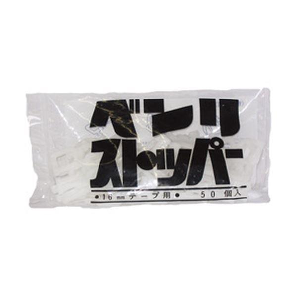 (まとめ)信越工業 ベンリストッパー 1袋(50個)〔×20セット〕