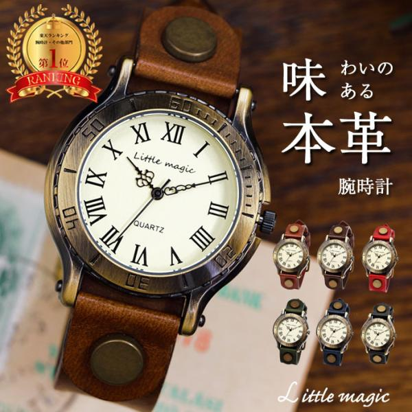 経年変化する腕時計メンズおしゃれレディース時計アンティーク風本革防水腕時計メンズペアウォッチ人気ブランドメンズ腕時計ビジネス