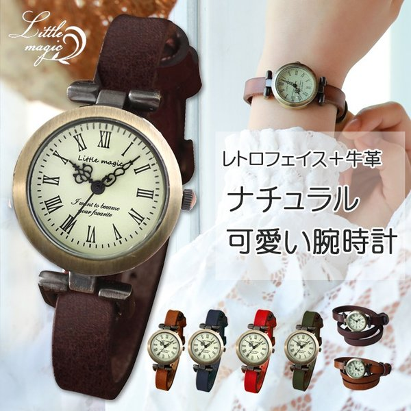 腕時計レディース可愛いリトルマジック時計おしゃれ小さめ1重巻きアンティーク腕時計本革防水人気ブランドブレスレット腕時計レディース