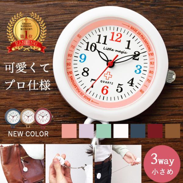 ナースウォッチ懐中時計防水リトルマジック時計便利な3種のチェーン逆さ文字盤蓄光日本製クオーツ見やすい文字盤人気