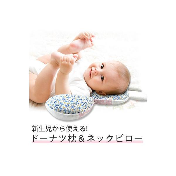 産まれたその日から使える! 綿+3Dメッシュ素材 うさミミデザイン ドーナツ枕&ネックピロー 赤ちゃん 枕 ベビー枕|littlesmile